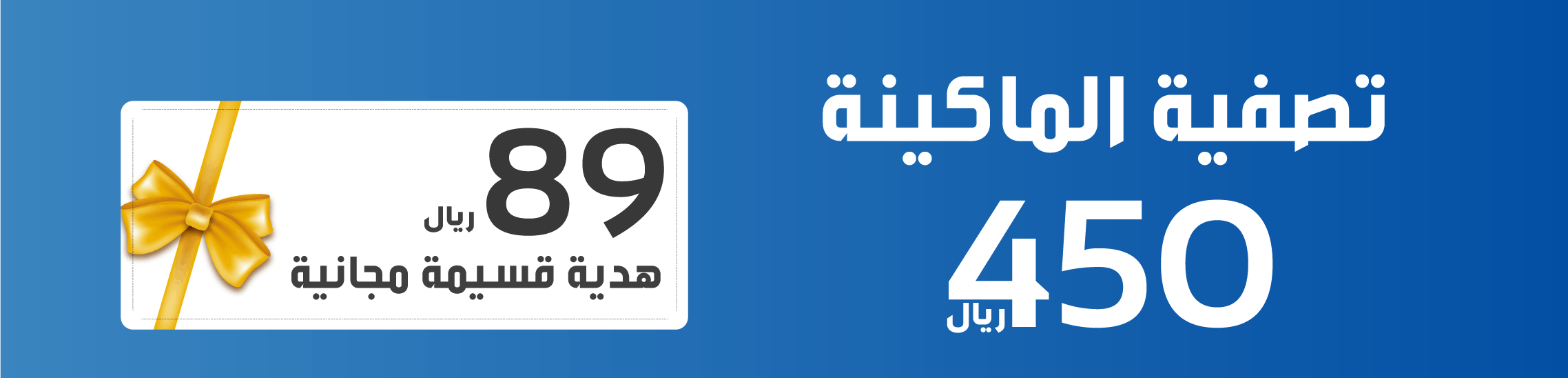 89th Saudi Arabia national day special offer